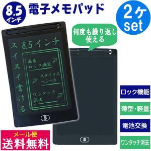 【ネコポス送料無料】何度でも書いて消せる 8.5インチ 電子メモパッド [ブラック/黒] 2個セット IMT-85-BK 防水性 【他の商品との同梱不可】|bun2bungu