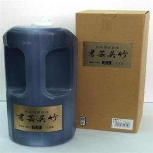 呉竹 書道用液 濃墨 書芸呉竹 1.8L 【BB4-180】 |bun2bungu