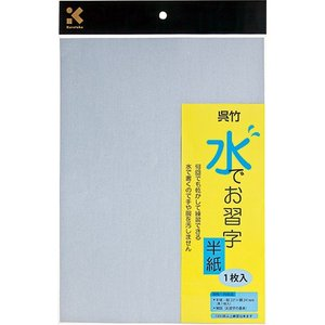 呉竹 水でお習字 半紙 1枚入【KN37-30】|bun2bungu