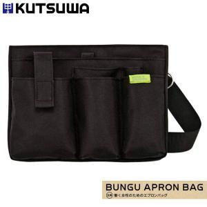 クツワ 文具エプロンバッグ [薄型タイプ/黒/ブラック] BE006BK スリムタイプ bun2bungu