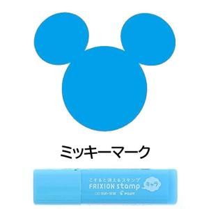 【ネコポス対応〇】 ディズニーキャラクター フリクションスタンプ [ミッキーマーク] ライトブルー S3220842 サンスター文具 スケジュール帳に♪|bun2bungu