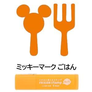 【ネコポス対応〇】 ディズニーキャラクター フリクションスタンプ [ミッキーマーク ごはん] オレンジ S3220869 サンスター文具 スケジュール帳に♪|bun2bungu