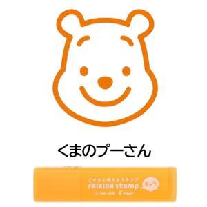 【ネコポス対応〇】 ディズニーキャラクター フリクションスタンプ [くまのプーさん] オレンジ S3220931 サンスター文具 スケジュール帳に♪|bun2bungu