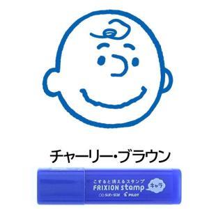 【ネコポス対応〇】 スヌーピーキャラクター フリクションスタンプ [チャーリー・ブラウン] ブルー S3221016 サンスター文具 スケジュール帳に♪|bun2bungu