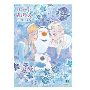 【5冊までネコポス対応〇】 ショウワノートCH アナと雪の女王 アートぬりえ B5サイズ 500-4627-01 自宅 知育 ステイホーム プレゼント bun2bungu