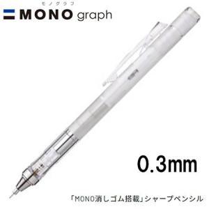 【ネコポス対応〇】 トンボ鉛筆 MONO graph モノグラフ 0.3 クリアカラー [クリア] 0.3mm シャープペンシル DPA-139A MONO消しゴム付き シャーペン bun2bungu