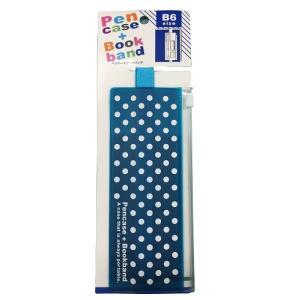 B6サイズ対応! ペンや付箋、消しゴムなどノートやダイアリーに必要な小物類も一緒に持ち運べるブックバ...