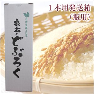 1本用発送箱(瓶用) bunanoizumi