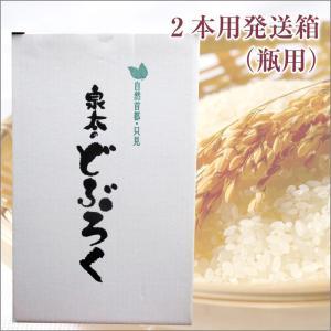 2本用発送箱(瓶用) bunanoizumi