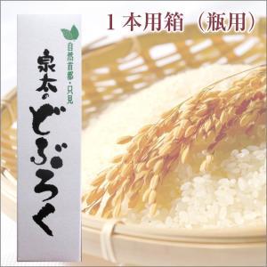 1本用箱(瓶用) bunanoizumi