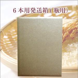 6本用発送箱(瓶用) bunanoizumi