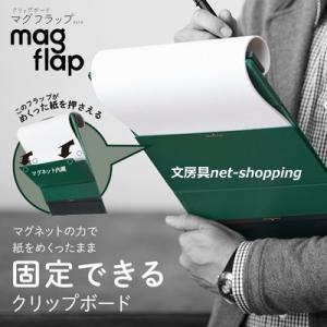 キングジム クリップボード マグフラップ 5085|bunbogu-netshopping