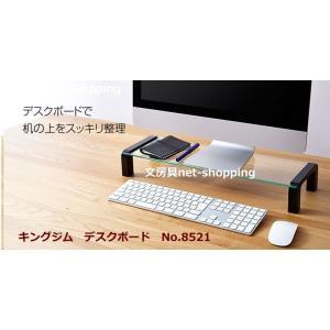 キングジム デスクボード 机上台  No.8521|bunbogu-netshopping