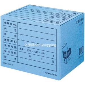 コクヨ 文書保存箱フォルダーB4・A4用 青 10個入り B4A4-BX-B bunbogu-netshopping