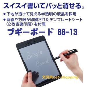 キングジム ブギーボード BB-13 Boogie Board|bunbogu-netshopping
