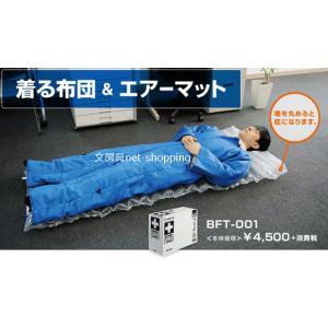 キングジム 着る布団&エアーマットBFT-001|bunbogu-netshopping