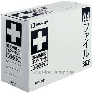 キングジム 着る布団&エアーマットBFT-001|bunbogu-netshopping|04