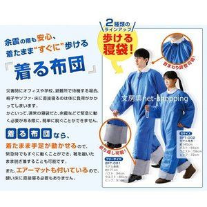 キングジム 着る布団&エアーマット スモールサイズ BFT-002|bunbogu-netshopping