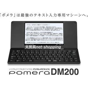 キングジム デジタルメモ ポメラ pomera DM200 クロ|bunbogu-netshopping