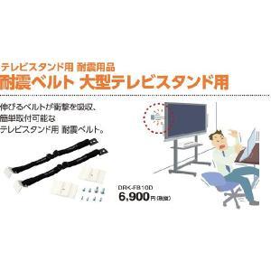 コクヨ 耐震ベルト 大型テレビスタンド用 DRK-FB10D bunbogu-netshopping