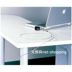 コクヨ パソコンロックキット ワイヤー直径1.6mm×1m EAS-L6N bunbogu-netshopping 02