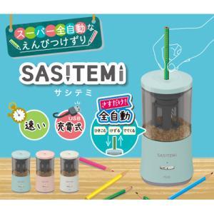 プラス 全自動鉛筆削り SASITEMI サシテミ FS-760 bunbogu-netshopping