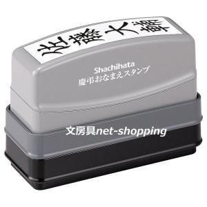 シヤチハタ 慶弔おなまえスタンプ GS-KA/MO メールオーダー式|bunbogu-netshopping