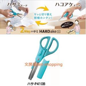 コクヨ 2Wayハサミ ハコアケ グルーレス刃 ブルー ハサ-P410B|bunbogu-netshopping
