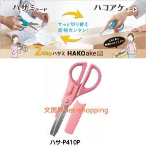 コクヨ 2Wayハサミ ハコアケ グルーレス刃 ピンク ハサ-P410P|bunbogu-netshopping