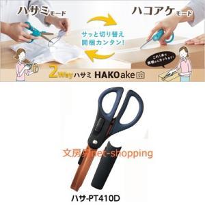 コクヨ 2Wayハサミ ハコアケ チタン・グルーレス刃 ブラック ハサ-PT410D|bunbogu-netshopping