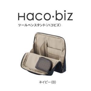 コクヨ ツールペンスタンド Haco・biz ハコビズ カハ-HB11|bunbogu-netshopping