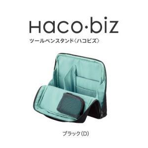 コクヨ ツールペンスタンド Haco・biz ハコビズ カハ-HB11|bunbogu-netshopping|02