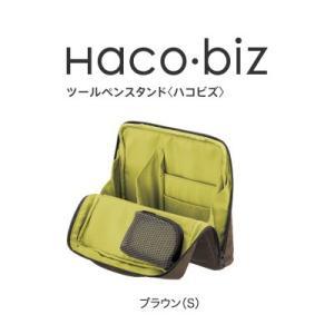 コクヨ ツールペンスタンド Haco・biz ハコビズ カハ-HB11|bunbogu-netshopping|03