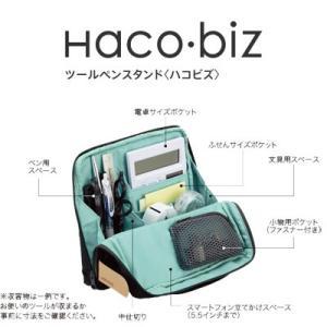 コクヨ ツールペンスタンド Haco・biz ハコビズ カハ-HB11|bunbogu-netshopping|04