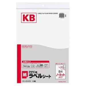 コクヨ PPC用ラベルシート(共用タイプ) B4 ノーカット...
