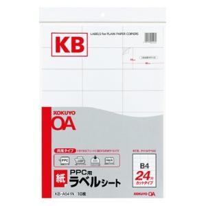 コクヨ PPC用ラベルシート(共用タイプ) B4 24面 1...