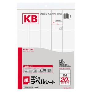 コクヨ PPC用ラベルシート(共用タイプ) B4 20面 1...