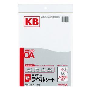 コクヨ PPC用ラベルシート(共用タイプ) B5 ノーカット...