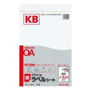 コクヨ PPC用ラベルシート(共用タイプ) A4 10枚入 ...