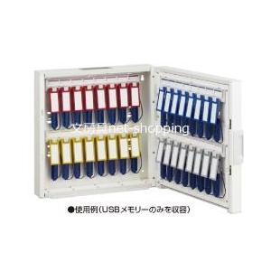 コクヨ USBメモリーボックス〈KEYSYS〉キーボックス兼用 KFB-UTL32 キーホルダー32個付き bunbogu-netshopping 03