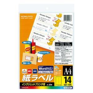 コクヨ インクジェットプリンタ用紙ラベル A4 14面カット...
