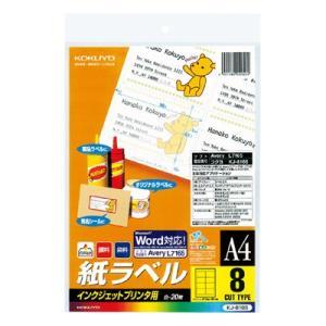 コクヨ インクジェットプリンタ用紙ラベル A4 8面カット KJ-8165...