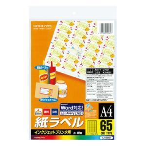 コクヨ インクジェットプリンタ用紙ラベル A4 65面カット...