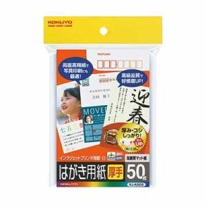 コクヨ インクジェットプリンタ用はがき用紙 両面印刷用マット紙 50枚入 白 KJ-A2630