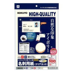 コクヨ IJP用名刺用紙<クリアカット>(厚口) アイボリー A4 10枚入 KJ-VHA10LY|bunbogu-netshopping