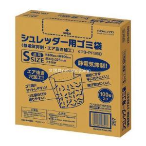 KOKUYO コクヨ シュレッダー用ゴミ袋S(静電気抑制・エア抜き加工)KPS-PFS60 bunbogu-netshopping