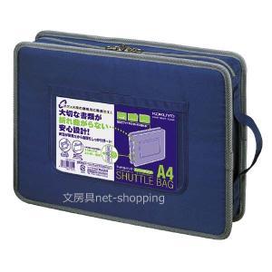 コクヨ 事務用連絡ケース シャトルバッグ ハードタイプマチ付きA4青 クケ-2974B|bunbogu-netshopping