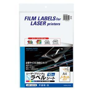 コクヨ カラーLBP&コピー用フィルムラベル 10枚入 ノー...