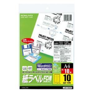 コクヨ モノクロレーザー用紙ラベル A4 10枚入 10面カ...