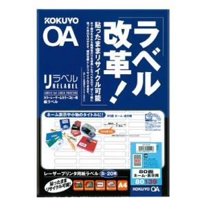 コクヨ LBP&PPC用紙ラベル<リラベル> A4 80面 ...